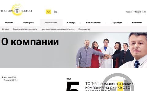 Screenshot of About Page materiamedica.ru - О компании - captured Oct. 25, 2017