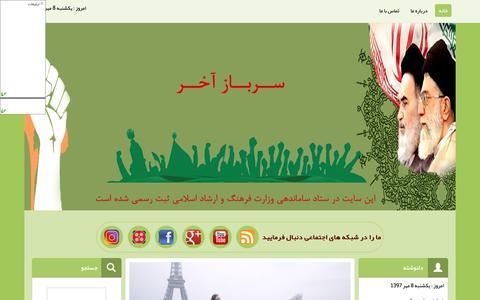 Screenshot of Home Page sarbazeakhar.ir - سرباز آخر - captured Sept. 29, 2018