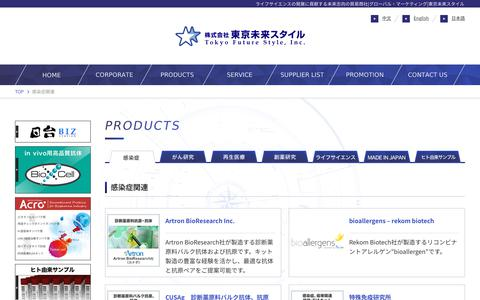 Screenshot of Products Page tokyofuturestyle.com - 感染症関連|株式会社東京未来スタイル - captured May 29, 2019