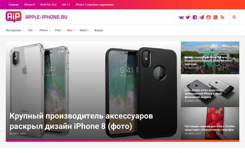 Screenshot of Press Page apple-iphone.ru - Новости — Apple-iPhone.ru - captured June 20, 2017