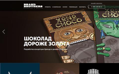 Screenshot of Home Page brandbrothers.ru - BRAND BROTHERS - брендинговое агентство, Москва - captured Oct. 11, 2017