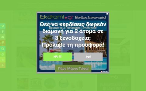 Screenshot of Home Page toxrisimo.gr - το Χρήσιμο - captured Nov. 25, 2018