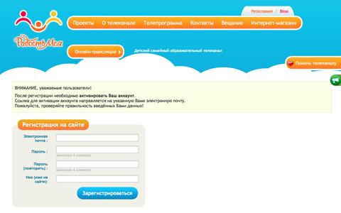 Screenshot of Signup Page radostmoya.ru - Регистрация — телеканал «Радость моя» - captured May 29, 2016