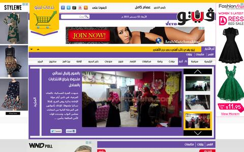 Screenshot of Press Page vetogate.com - بوابة فيتو | أخبار - captured Dec. 2, 2015