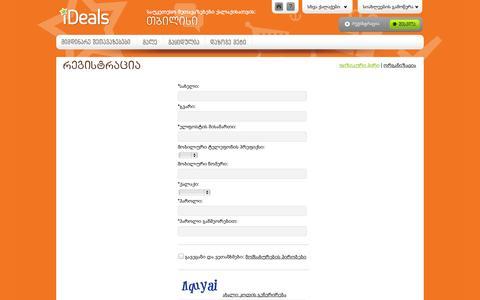 Screenshot of Signup Page ideals.ge - რეგისტრაცია - iDeals - captured Nov. 3, 2014