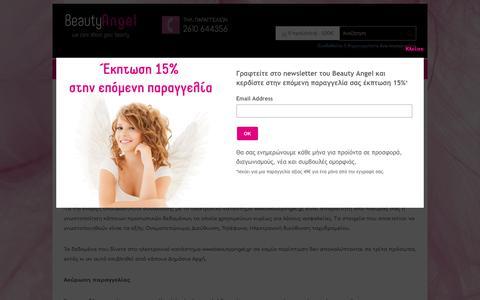 Screenshot of Terms Page beautyangel.gr - Νομικά θέματα - captured June 1, 2017