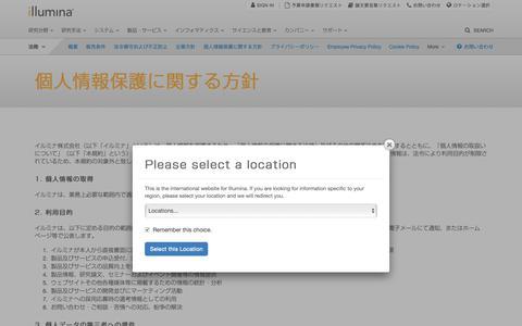 Screenshot of Privacy Page illumina.com - 個人情報保護に関する方針 - captured Oct. 22, 2018