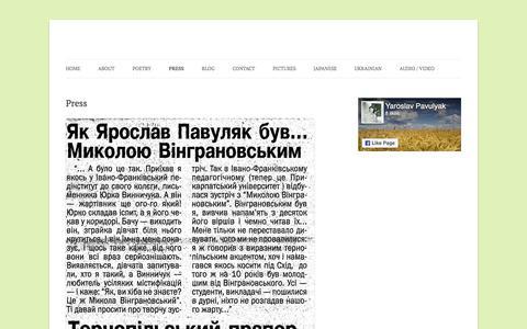 Screenshot of Press Page wordpress.com - Press   - captured Feb. 22, 2018