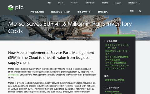 Screenshot of Case Studies Page ptc.com - Metso Saves EUR 41.6 Million in Parts Inventory Costs | PTC - captured Nov. 13, 2018