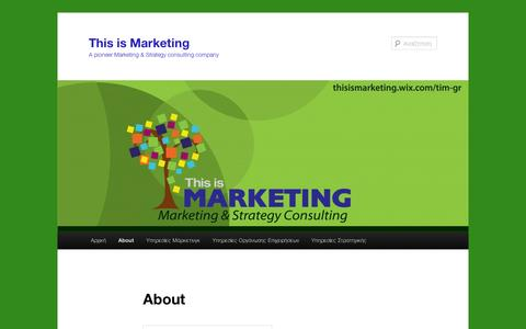 Screenshot of About Page wordpress.com - About | This is Marketing - captured Sept. 12, 2014