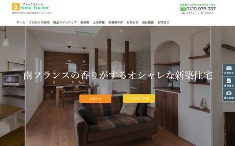 Screenshot of Home Page amex-ina.com - 伊那市工務店アメックスホーム - 南フランス風の白壁の家 - captured Sept. 22, 2018