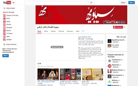 Screenshot of YouTube Page youtube.com - سيبويه للطباعة والنشر الرقمي  - YouTube - captured Oct. 30, 2014