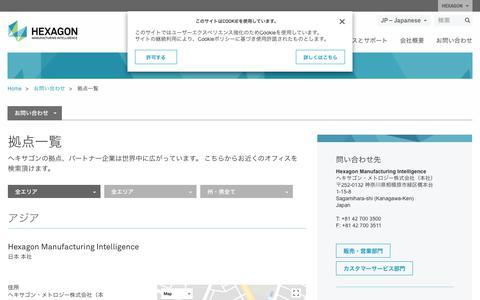Screenshot of Locations Page hexagonmi.com - 拠点一覧 | Hexagon Manufacturing Intelligence - captured Nov. 25, 2017