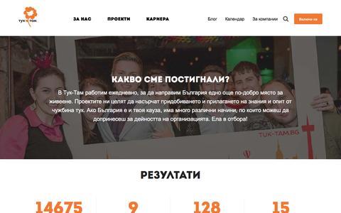 Screenshot of Signup Page tuk-tam.bg - Включи се - Сдружение Тук-Там - captured Dec. 18, 2016