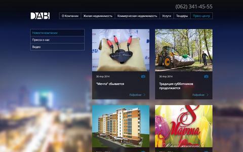 Screenshot of Press Page dab.com.ua - Новости   DAB - captured Oct. 4, 2014