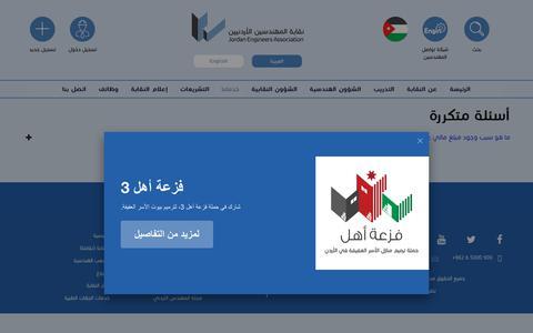 Screenshot of FAQ Page jea.org.jo - أسئلة متكررة - نقابة المهندسين الأردنيين - captured Sept. 24, 2018