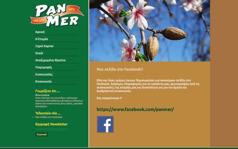 Screenshot of Press Page panmer.gr - PanMer - Ξηροί Καρποί - Αποξηραμένα Φρούτα - Υπερτροφές - captured May 14, 2017