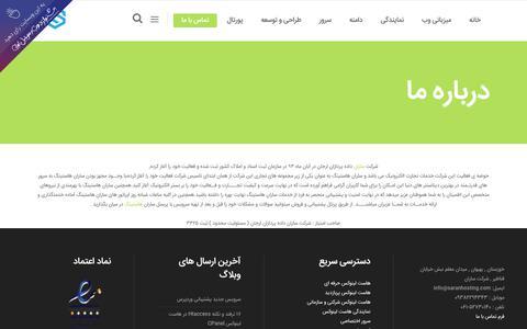 Screenshot of About Page saranhosting.com - درباره ما - ساران هاستینگ - captured Jan. 31, 2018