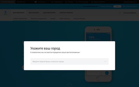 Мобильный оператор Yota - безлимитный интернет для мобильных приложений - Yota
