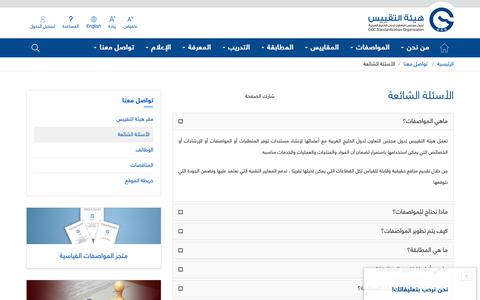 Screenshot of FAQ Page gso.org.sa - الأسئلة الشائعة - هيئة التقييس لدول مجلس التعاون لدول الخليج العربية - captured Oct. 25, 2018