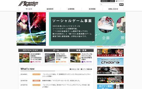 Screenshot of Home Page premiumagency.com - 3DCG・ゲーム・AR/VRアプリ制作 | 株式会社プレミアムエージェンシー - captured Sept. 19, 2014