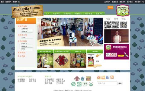 Screenshot of Home Page shangrilafarms.com - 香格里拉农场 / Shangrila Farms - captured Jan. 10, 2016