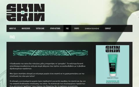 Screenshot of FAQ Page skin2skin.gr - FAQ | Skin2Skin - captured Dec. 21, 2015