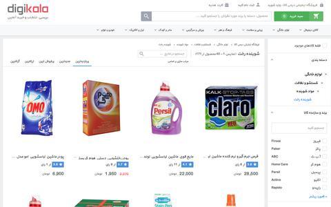 شوينده رخت| فروشگاه اینترنتی دیجی کالا