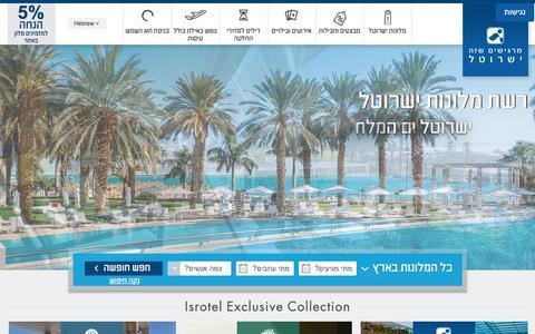 Screenshot of Home Page isrotel.co.il - מלונות ישרוטל, רשת בתי המלון המובילה בישר�ל - captured Aug. 28, 2016