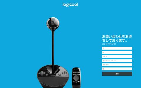 Screenshot of Landing Page logitech.com - Logicool BCC950 | Contact Us - captured May 24, 2017