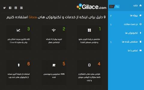 Screenshot of Home Page gilace.com - Gilace   توسعه وب با Metro UI - captured Jan. 21, 2015