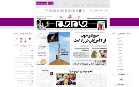 Screenshot of Press Page jamejamonline.ir - روزنامه جام جم | شماره :5244 | تاریخ 1397/8/15 - captured Nov. 7, 2018
