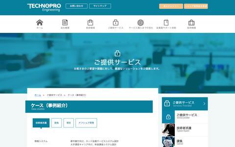Screenshot of Case Studies Page technopro.com - ケース(事例紹介) |テクノプロ・エンジニアリング社 - captured March 17, 2017