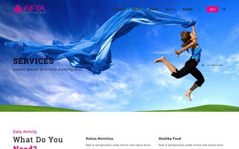 Screenshot of Services Page aifya.com - Services - AIFYA|愛菲亞 - captured Dec. 7, 2018