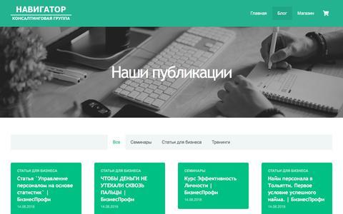 Screenshot of Blog biznesprofy.com - Блог - Консалтинговая группа НАВИГАТОР - captured Sept. 23, 2018