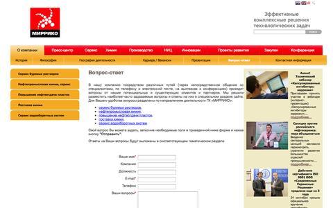 Screenshot of FAQ Page mirrico.ru - Вопрос-ответ - captured Oct. 26, 2014