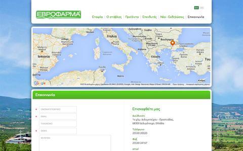 Screenshot of Contact Page evrofarma.gr - Evrofarma.gr - captured April 6, 2016