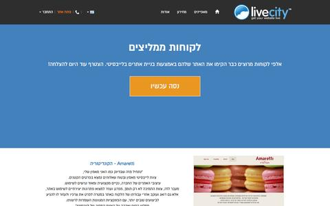 Screenshot of Testimonials Page livecity.co.il - לקוחות ממליצים | livecity - captured Dec. 14, 2015