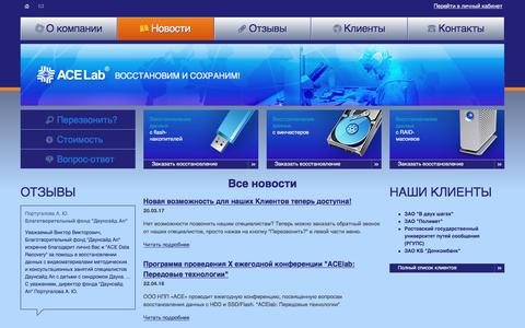 Screenshot of Press Page datarec.ru - Все новости | ACE Lab - captured March 27, 2017