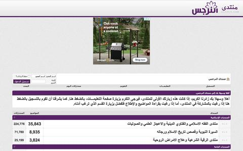 "Screenshot of Home Page Privacy Page alnrjs.com - ظ…ظ†طھط¯ظ‰ ط§ظ""ظ†ط±ط¬ط³ - captured July 11, 2018"