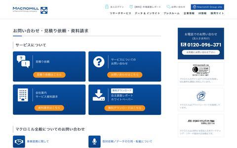 Screenshot of Menu Page macromill.com - お問い合わせ・見積もり依頼・資料請求|マクロミル - captured June 20, 2017