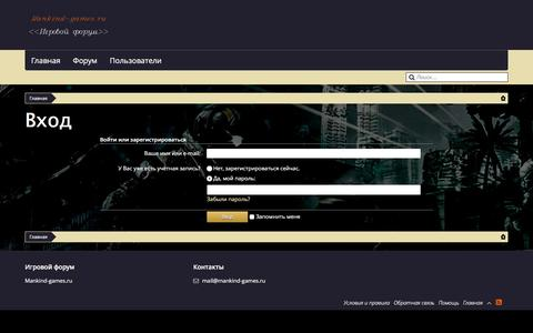 Screenshot of Login Page mankind-games.ru - Вход - captured Dec. 9, 2015