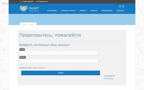 Screenshot of Login Page lanitdv.ru - Войти - Инфорком - captured May 11, 2017