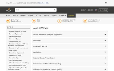 Screenshot of Jobs Page wiggle.cn - Wiggle 客户服务 - captured Sept. 24, 2018