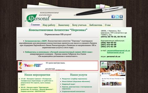 Screenshot of Home Page personal.ck.ua - КА Персонал - captured Oct. 11, 2015