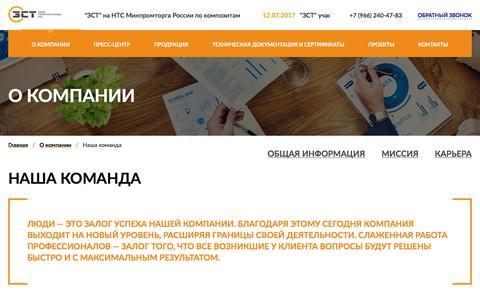 Screenshot of Team Page zct.ru - Наша команда - captured Oct. 18, 2017