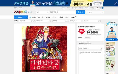 Screenshot of coupang.com - 쿠팡! | [탄현] 마법천자문 키즈테마파크 - captured March 19, 2016