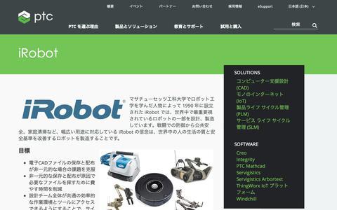 Screenshot of Case Studies Page ptc.com - iRobot のケース スタディ | PTC - captured Nov. 13, 2018