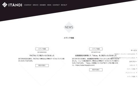 Screenshot of Press Page itandi.co.jp - メディア掲載 | ITANDI - captured Feb. 3, 2016
