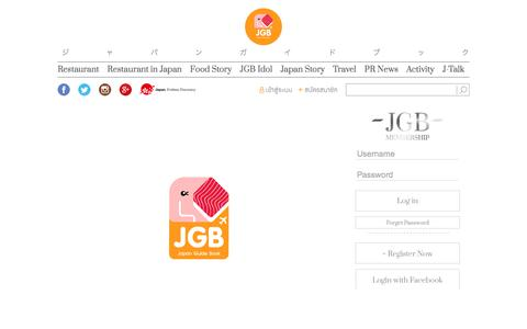 Screenshot of Login Page jgbthai.com - J-Talk | Japan Guide Book - captured Oct. 15, 2017